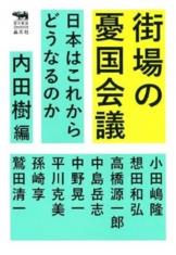 豪華執筆陣。わかり易くためになる最たる例の本。ちなみに内田先生のファンです。