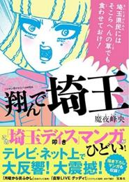 この漫画出たあとに新宿に「埼玉領事館」というものを作ってしまった埼玉県はやっぱり「東京都植民地」を認識しているとしか思えない。